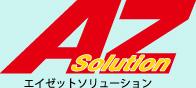 AZソリューションロゴ